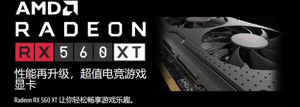 La AMD Radeon RX 560 XT se presenta en China
